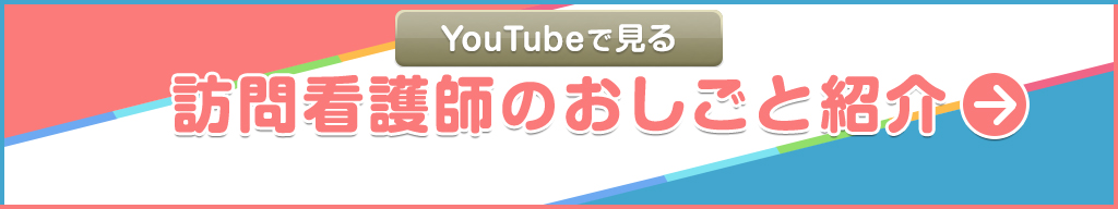 YouTubeで見る【訪問看護師のおしごと紹介】