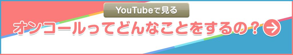 YouTubeで見る【オンコールってどんなことをするの?】